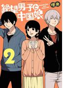 絶望男子と中国娘 2(少年チャンピオンコミックス・タップ!)