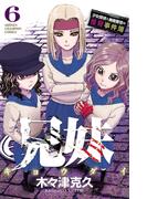 兄妹 少女探偵と幽霊警官の怪奇事件簿 6(少年チャンピオン・コミックス)