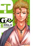 Gメン 6(少年チャンピオン・コミックス)