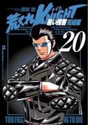 荒くれKNIGHT 黒い残響完結編 20(ヤングチャンピオン・コミックス)