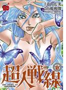 超人戦線 6(チャンピオンREDコミックス)