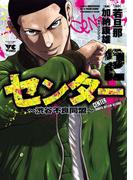 センター~渋谷不良同盟~ 2(ヤングチャンピオン・コミックス)