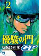 優駿の門GP 2(ヤングチャンピオン・コミックス)