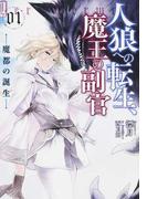 人狼への転生、魔王の副官 (EARTH STAR NOVEL) 7巻セット