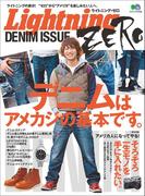 【期間限定価格】Lightning ZERO DENIM ISSUE