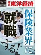保険業界に就職する!-週刊東洋経済eビジネス新書No.149(週刊東洋経済eビジネス新書)