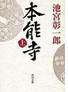 【全1-2セット】本能寺(角川文庫)