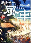 【全1-2セット】風車祭(角川文庫)