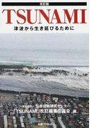TSUNAMI 津波から生き延びるために 改訂版