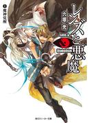 【1-5セット】レンズと悪魔(角川スニーカー文庫)