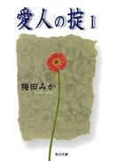 【全1-3セット】愛人の掟(角川文庫)
