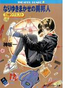 【全1-4セット】日帰りクエスト(角川スニーカー文庫)
