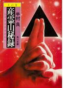 【全1-2セット】産霊山秘録(角川文庫)
