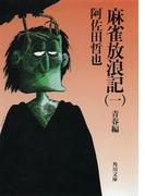 【全1-4セット】麻雀放浪記(角川文庫)