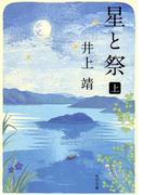 【全1-2セット】星と祭(角川文庫)