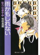 【全1-5セット】厄介な連中(角川ルビー文庫)