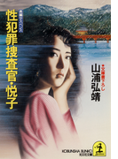 【全1-3セット】性犯罪捜査官・悦子