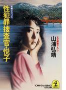 【全1-3セット】性犯罪捜査官・悦子(光文社文庫)