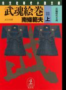 【全1-2セット】武魂絵巻(光文社文庫)
