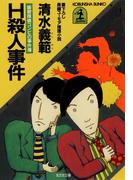 【全1-6セット】躁鬱[デコボコ]探偵コンビの事件簿(光文社文庫)