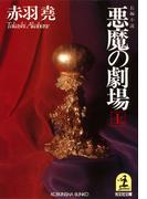 【全1-2セット】悪魔の劇場(光文社文庫)