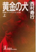 【全1-2セット】黄金の犬(光文社文庫)