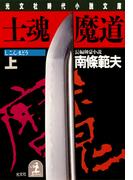 【全1-2セット】士魂魔道(光文社文庫)
