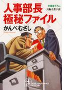 【全1-2セット】人事部長極秘ファイル(光文社文庫)