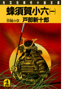 【全1-3セット】蜂須賀小六(光文社文庫)