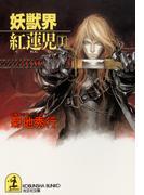 【全1-2セット】妖獣界(光文社文庫)