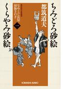 【全1-6セット】なめくじ長屋捕物さわぎ(光文社文庫)
