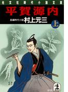 【全1-2セット】平賀源内(光文社文庫)