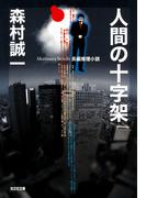 【全1-2セット】人間の十字架(光文社文庫)
