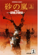 【全1-2セット】砂の嵐(光文社文庫)