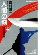 【全1-2セット】人間の剣 幕末維新編(光文社文庫)