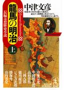 【全1-2セット】龍馬の明治(光文社文庫)