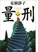 【全1-2セット】量刑(光文社文庫)