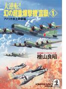 【1-5セット】大逆転! 幻の超重爆撃機「富嶽」(光文社文庫)