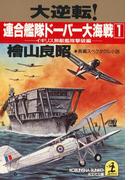 【全1-3セット】大逆転! 連合艦隊ドーバー大海戦(光文社文庫)