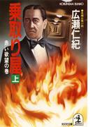 【全1-2セット】乗取り屋(光文社文庫)