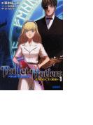 【全1-2セット】【シリーズ】Bullet Butlers(イラスト簡略版)(ガガガ文庫)