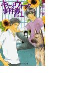 【全1-4セット】【シリーズ】キャットウォーク事件簿(パレット文庫)