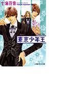 【1-5セット】【シリーズ】東京少年王(パレット文庫)
