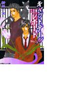 【1-5セット】【シリーズ】キャットテールレポート(パレット文庫)