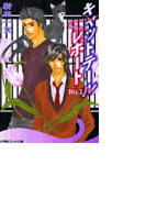 【全1-7セット】【シリーズ】キャットテールレポート(パレット文庫)