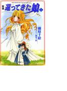 【1-5セット】【シリーズ】還ってきた娘(パレット文庫)