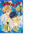 【全1-19セット】【シリーズ】泉&由鷹(パレット文庫)