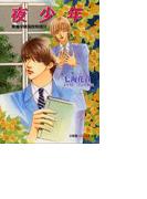 【11-15セット】【シリーズ】秀麗学院高校物語(パレット文庫)