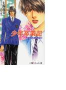 【16-20セット】【シリーズ】秀麗学院高校物語(パレット文庫)