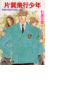 【全1-27セット】【シリーズ】秀麗学院高校物語(パレット文庫)